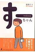 すーちゃんの本