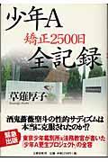 少年A矯正2500日全記録の本