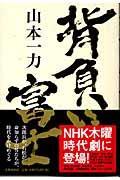 背負い富士の本