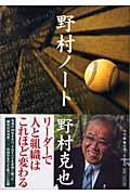 野村ノートの本