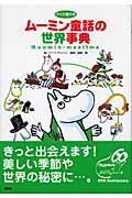ムーミン童話の世界事典の本