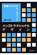 インストラクショナルデザインの本