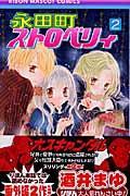 永田町ストロベリィ 2の本