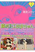 臨死!!江古田ちゃん 1の本