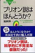 プリオン説はほんとうか?の本