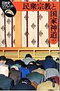民衆宗教と国家神道の本
