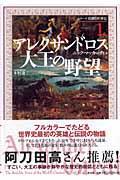 アレクサンドロス大王の野望の本