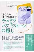 チャクラ&パワーストーンの癒しの本