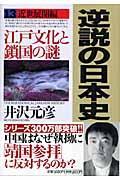 逆説の日本史 13(近世展開編)の本