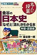 金谷の日本史「なぜ」と「流れ」がわかる本 中世・近世史の本