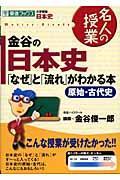 金谷の日本史「なぜ」と「流れ」がわかる本 原始・古代史の本