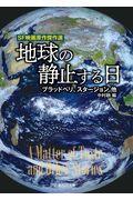 地球の静止する日の本