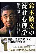 鈴木敏文の「統計心理学」の本