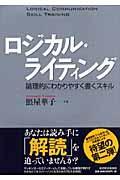 ロジカル・ライティングの本