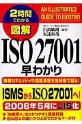 図解ISO 27001早わかりの本