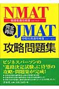 完全再現NMAT・JMAT攻略問題集の本