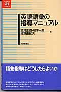 英語語彙の指導マニュアルの本