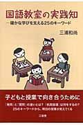 国語教室の実践知の本