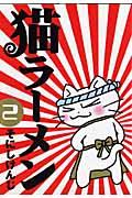 猫ラーメン 2の本
