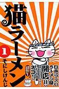 猫ラーメン 1の本