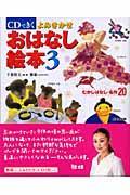 CDできくよみきかせおはなし絵本 3