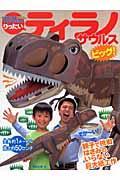 りったいティラノサウルスビッグ!の本