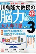 川島隆太教授の脳力を鍛える大人の寺子屋 vol.3の本