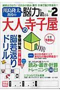 川島隆太教授の脳力を鍛える大人の寺子屋 vol.2の本