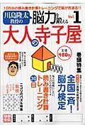 川島隆太教授の脳力を鍛える大人の寺子屋 vol.1の本