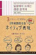 3パターンで決める日常韓国語会話ネイティブ表現の本