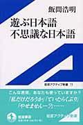 遊ぶ日本語不思議な日本語の本