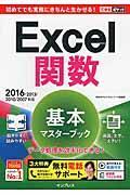 Excel関数基本マスタ−ブック 2016の本