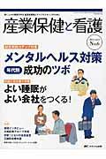 産業保健と看護 vol.8 no.6(2016 6)