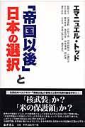 「帝国以後」と日本の選択の本