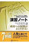 7つの習慣演習ノートの本