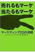 マーケティング22の法則の本