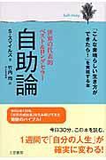 自助論の本