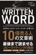 10倍売る人の文章術の本