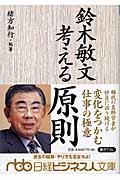 鈴木敏文考える原則の本