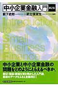 中小企業金融入門の本