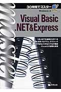 30時間でマスターVisual Basic.NET & Expressの本