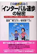 「インターバル速歩」の秘密の本