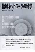 複雑ネットワークの科学の本