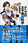 テニスの王子様勝利学の本
