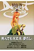 デザート・コーラル 3の本