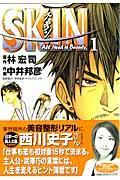 Skin 1の本