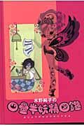 水野純子の四畳半妖精図鑑の本