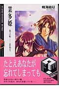 業多姫 3之帖の本