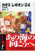 カオスレギオン04の本