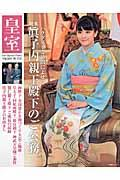 皇室Our Imperial Family 第72号(平成28年 秋)